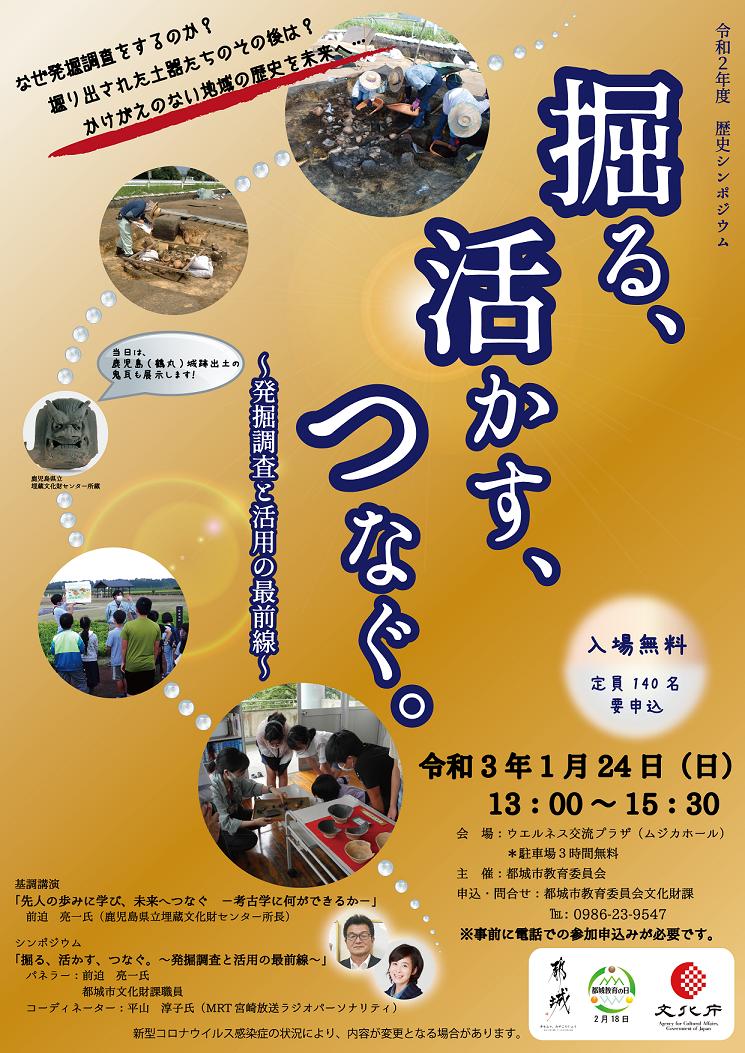 城市 コロナ 都 都城市に関するトピックス:朝日新聞デジタル